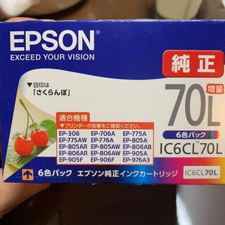 EPSON - エプソン 純正 インクカートリッジ