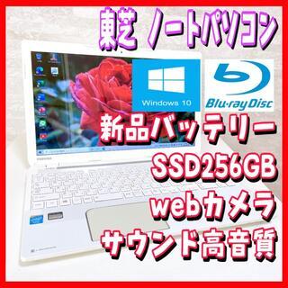 東芝 - 【人気】東芝 ノートパソコン Blu-ray対応 新品バッテリー SSD大容量