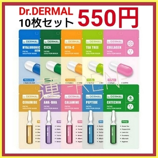 ❇️新発売❇️Dr.DERMALフェイシャルソリューションマスク 10枚