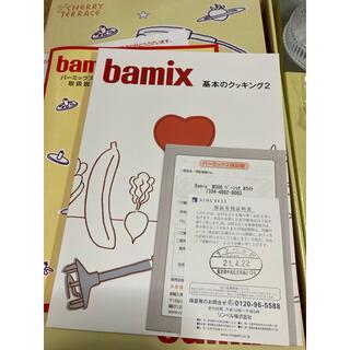 バーミックス(bamix)のバーミックス M300 bamix M300 新品(フードプロセッサー)