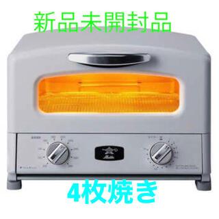 新品未開封 アラジン グラファイト グリル&トースター 4枚焼き グレー
