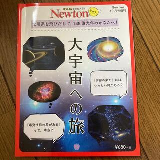 Newton (ニュートン) ライト 大宇宙 2017年 10月号(専門誌)