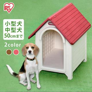 アイリスオーヤマ - ボブハウス L ドア無し 中型犬 犬舎 犬小屋 プラスティック製 ハウス おうち