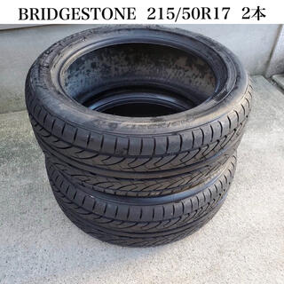 BRIDGESTONE - BRIDGESTONE  215/50R17   2本セット