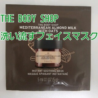 ザボディショップ(THE BODY SHOP)のTHE BODY SHOP ボディショップ 洗い流すフェイスマスク 1回分(パック/フェイスマスク)