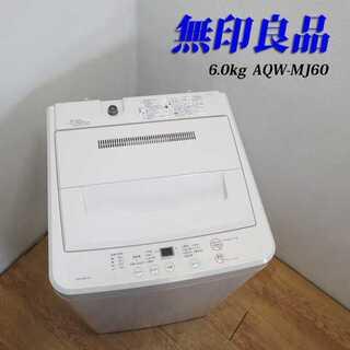 無印良品 6.0kg フラットタイプ洗濯機 IS07