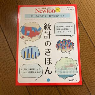 Newton (ニュートン) 臨時増刊 ライト統計の基本 2017年 09月号(専門誌)