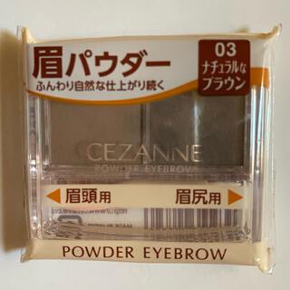 CEZANNE(セザンヌ化粧品) - 自然な眉毛 アイブロウパウダー
