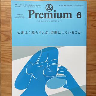 &Premium (アンド プレミアム) 2019年 06月号