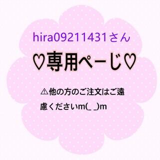 hira09211431さん専用Tシャツ1枚