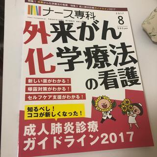 ナース専科 外来がん化学療法の看護 2017 8月(専門誌)