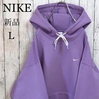 NIKE - 【新品】【くすみカラー】ナイキ スモールロゴ 刺繍ロゴ パーカー L 紫