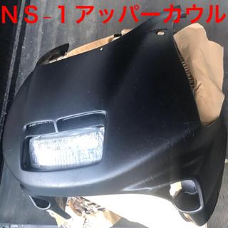 ホンダ - ns-1 アッパーカウルフロントヘッドライト、テールランプ、ウィンカー左右セット