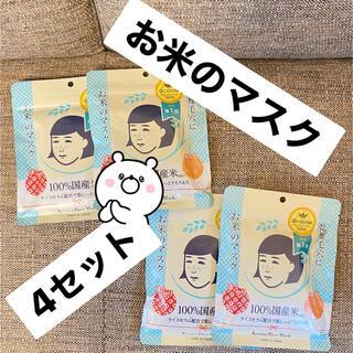 イシザワケンキュウジョ(石澤研究所)のお米のマスク パック 毛穴撫子 4個(パック/フェイスマスク)