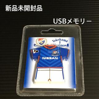 新品 横浜F・マリノス ユニフォーム型 USBメモリー 1GB
