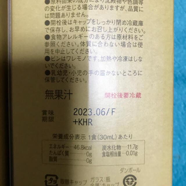 コンブチャクレンズ 二本 コスメ/美容のダイエット(ダイエット食品)の商品写真