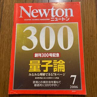 Newton (ニュートン) 2006年 07月号(専門誌)