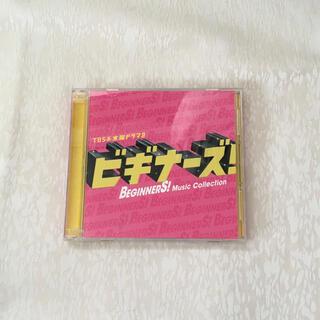 北山宏光 藤ヶ谷太輔 ビギナーズ Music Collection(テレビドラマサントラ)
