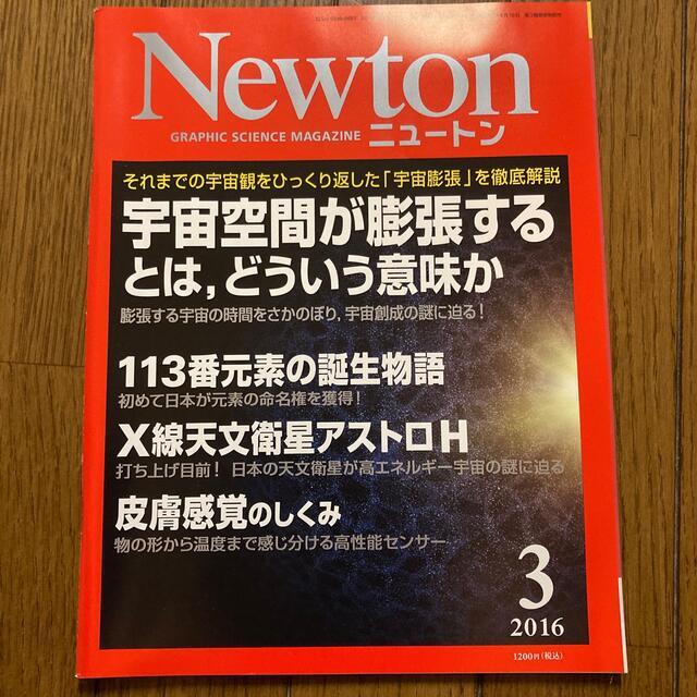 Newton (ニュートン) 2016年 03月号 エンタメ/ホビーの雑誌(専門誌)の商品写真