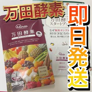 マルベリー(Mulberry)の万田酵素小袋付き*新品未使用(その他)