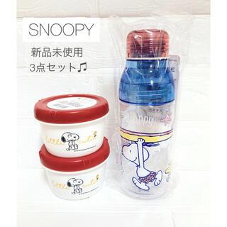 スヌーピー(SNOOPY)のSNOOPY  キャニスター セパレートボトル 3点セット スヌーピー 容器(容器)