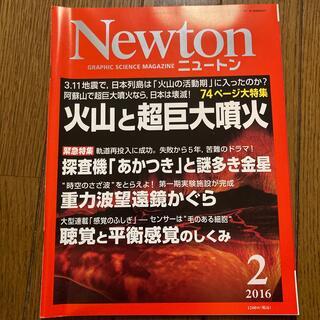 Newton (ニュートン) 2016年 02月号(専門誌)
