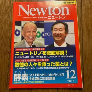 Newton (ニュートン) 2015年 12月号(専門誌)