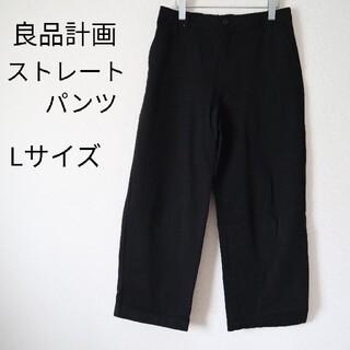 MUJI (無印良品) - 良品計画 ストレートパンツ ストレッチパンツ サイズL