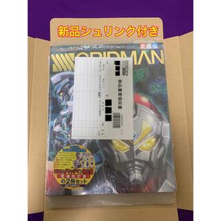 ショウガクカン(小学館)の電光超人グリッドマン超全集 SSSS.GRIDMAN超全集 てれびくんデラックス(アート/エンタメ)