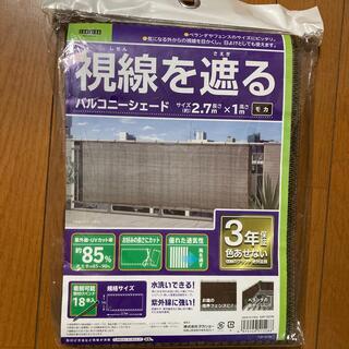【未使用】バルコニーシェード 2.7m×1m  (テント/タープ)