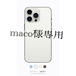 Apple - iPhone 13Pro 128GB シルバー SIMフリー