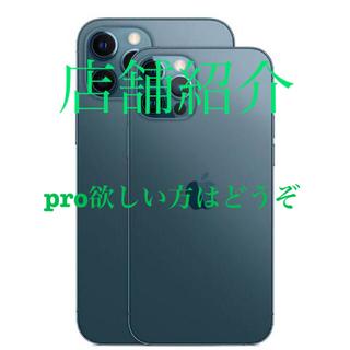 アイフォーン(iPhone)のiPhone12 pro 512GB ブルー 入手困難品(スマートフォン本体)