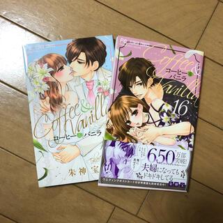 フラワー(flower)のコーヒー&バニラ 15.16巻(少女漫画)
