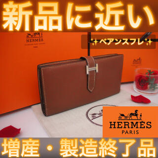 Hermes - ✨増産終了品✨値下げ不可⚠️エルメス HERMES ベアンスフレ ブラウン 茶