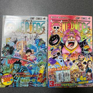 集英社 - ワンピース98巻、99巻