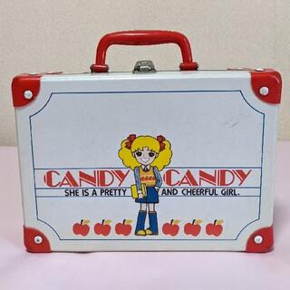 キャンディキャンディバッグ、トランクバッグ、昭和レトロ、レア!!
