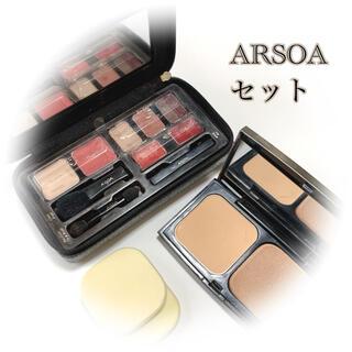 ARSOA - アルソア ARSOA コンチェルト&ファンデーション メイクセット