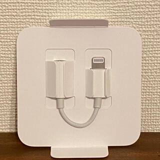 Apple - 【Apple純正品】イヤホン変換アダプター ライトニング イヤホンジャック