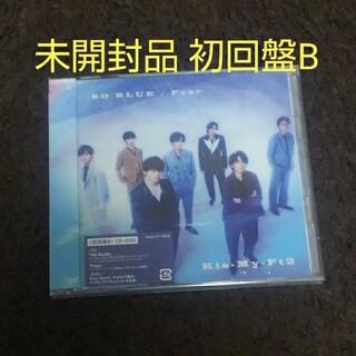 Kis-My-Ft2 - 【未開封】SO BLUE/Fear(初回盤B)Kis-My-Ft2