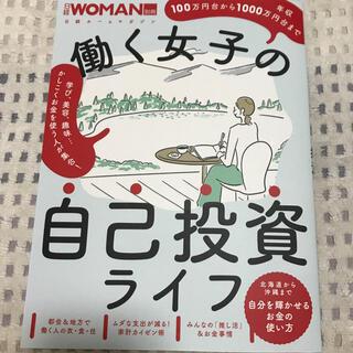 ニッケイビーピー(日経BP)の働く女子の自己投資ライフ 日経WOMAN(ビジネス/経済)