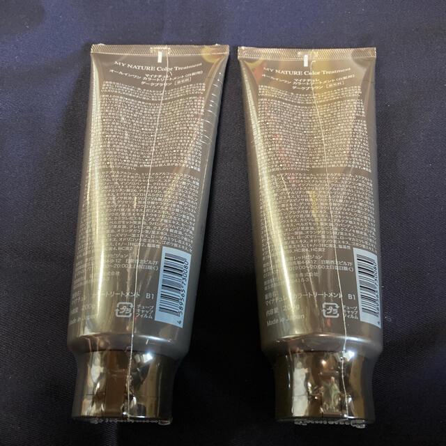 マイナチュレ ダークブラウン 2本セット  コスメ/美容のヘアケア/スタイリング(白髪染め)の商品写真