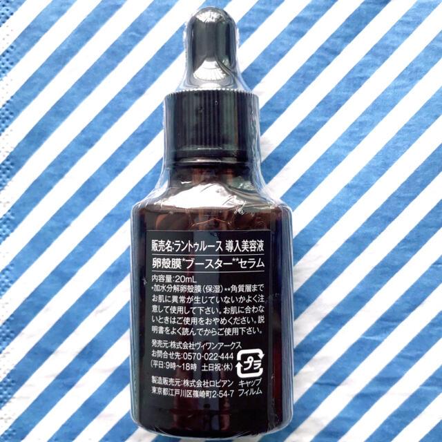 ラントゥルース コスメ/美容のスキンケア/基礎化粧品(ブースター/導入液)の商品写真