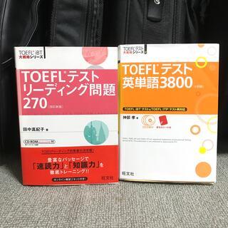 旺文社 - TOEFLテスト英単語3800 4訂版 リーディング問題270 改訂新版 トフル