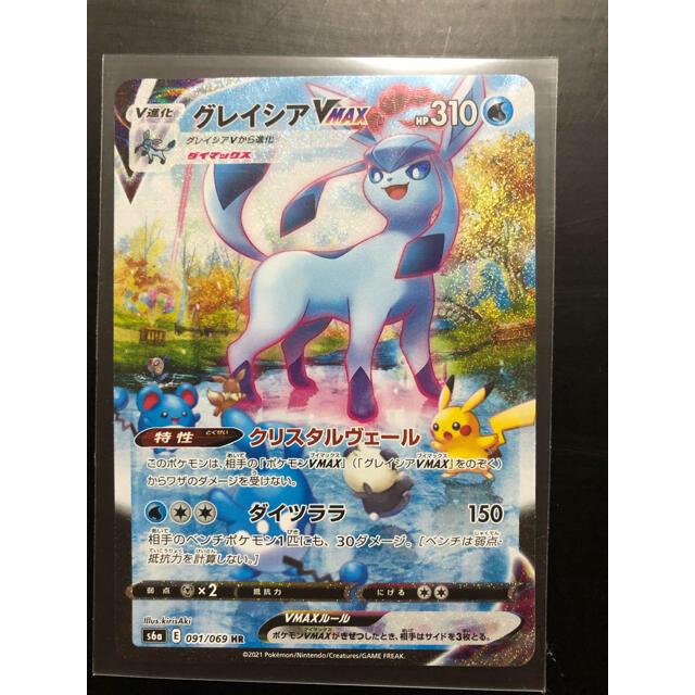 ポケモン(ポケモン)の美品 ポケモンカード グレイシアvmax sa エンタメ/ホビーのアニメグッズ(カード)の商品写真