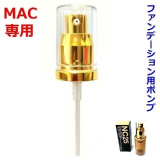 マック(MAC)の■新品 送料込み MAC マック ファンデーション 用ポンプ!■(ファンデーション)