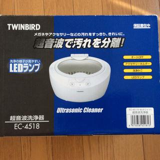 TWINBIRD - 超音波洗浄器 ツインバード EC-4518 ホワイト