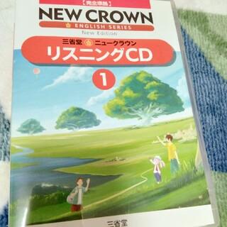 オウブンシャ(旺文社)のnew crown1 リスニングCD(語学/参考書)