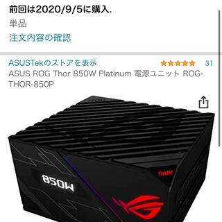 ASUS - ASUS ROG Thor 850W Platinum