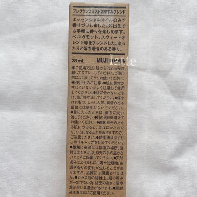 MUJI (無印良品)(ムジルシリョウヒン)の無印 おやすみブレンド フレグランスミスト 28ml スプレー コスメ/美容のリラクゼーション(アロマスプレー)の商品写真