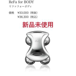 リファ(ReFa)の【新品】refa for body リファフォーボディ(ボディマッサージグッズ)